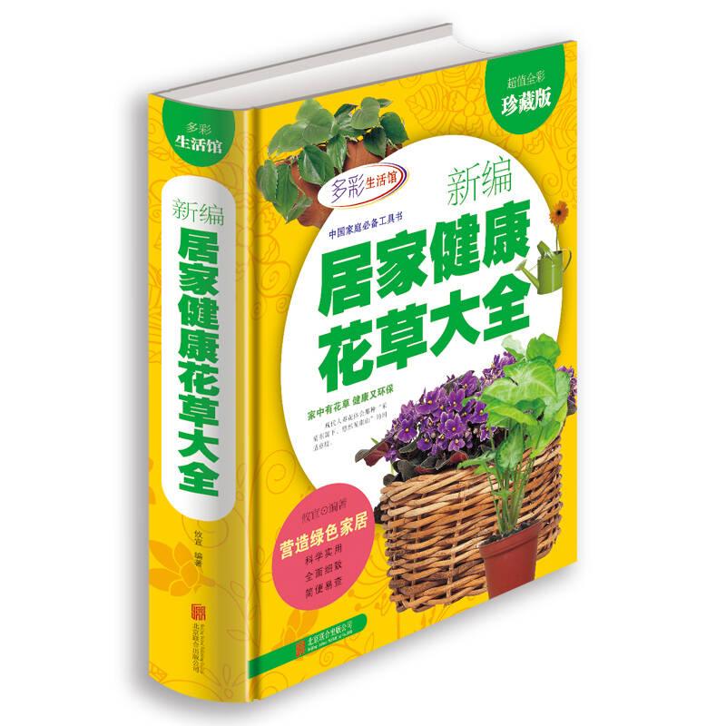 新编居家健康花草大全(超值全彩珍藏版)