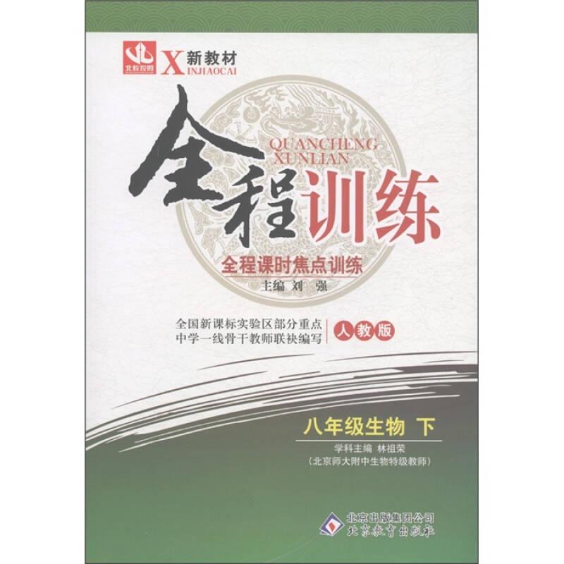 新教材·全程训练:8年级生物(下)(人教版)
