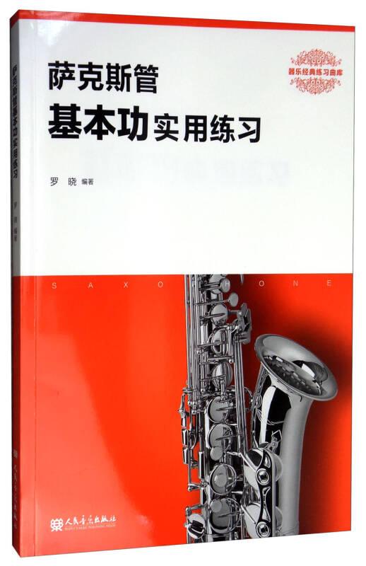 萨克斯管基本功实用练习/器乐经典练习曲库