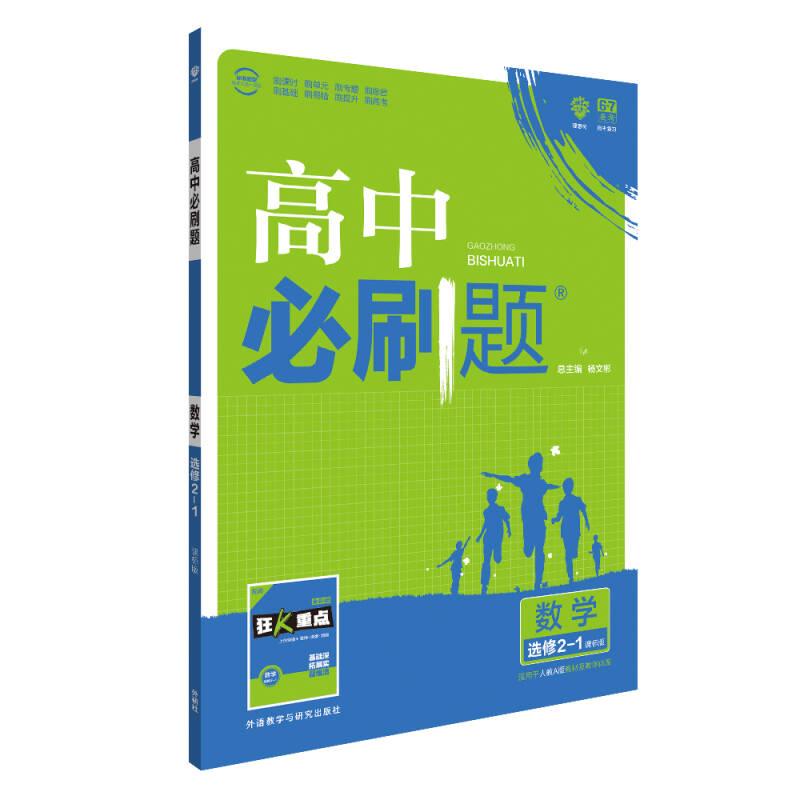 理想树 2018版 高中必刷题 数学选修2-1:课标版 适用于人教版教材体系 配狂K重点