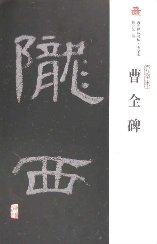 西安碑林名帖·大字本:曹全碑