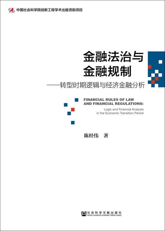 金融法治与金融规制:转型时期逻辑与经济金融分析