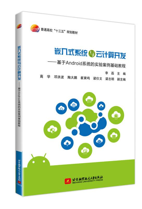 嵌入式系统与云计算开发——基于Android系统的实验案例基础教程