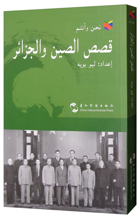 中国和阿尔及利亚的故事/我们和你们