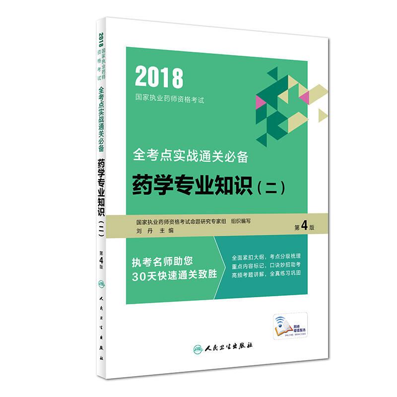 2018国家执业药师资格考试全考点实战通关必备:药学专业知识(二)(第4版/配增值)