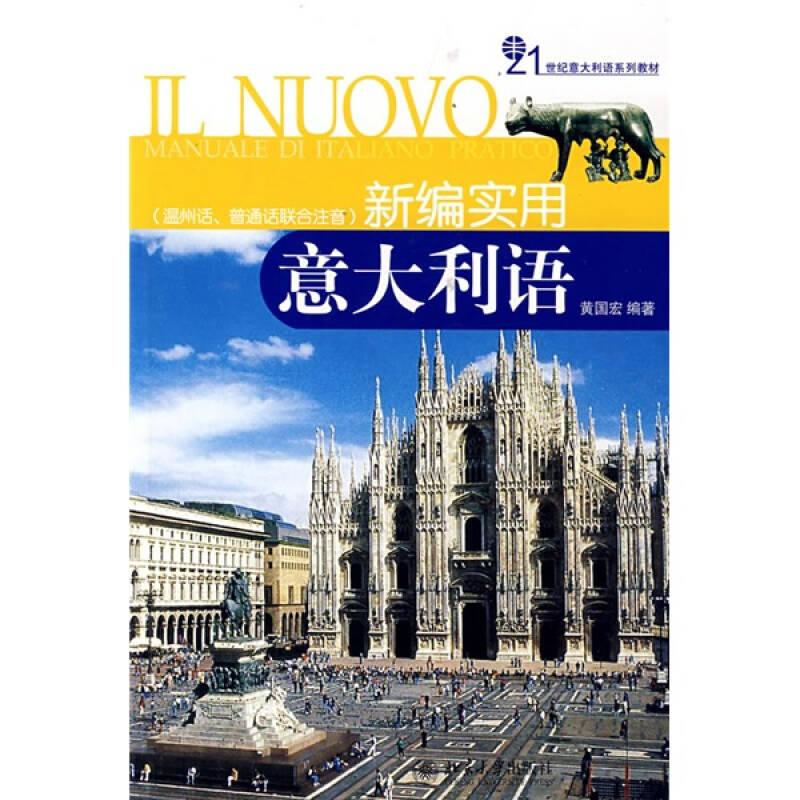 21世纪意大利语系列教材:新编实用意大利语