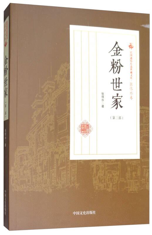 金粉世家(第3部)/民国通俗小说典藏文库