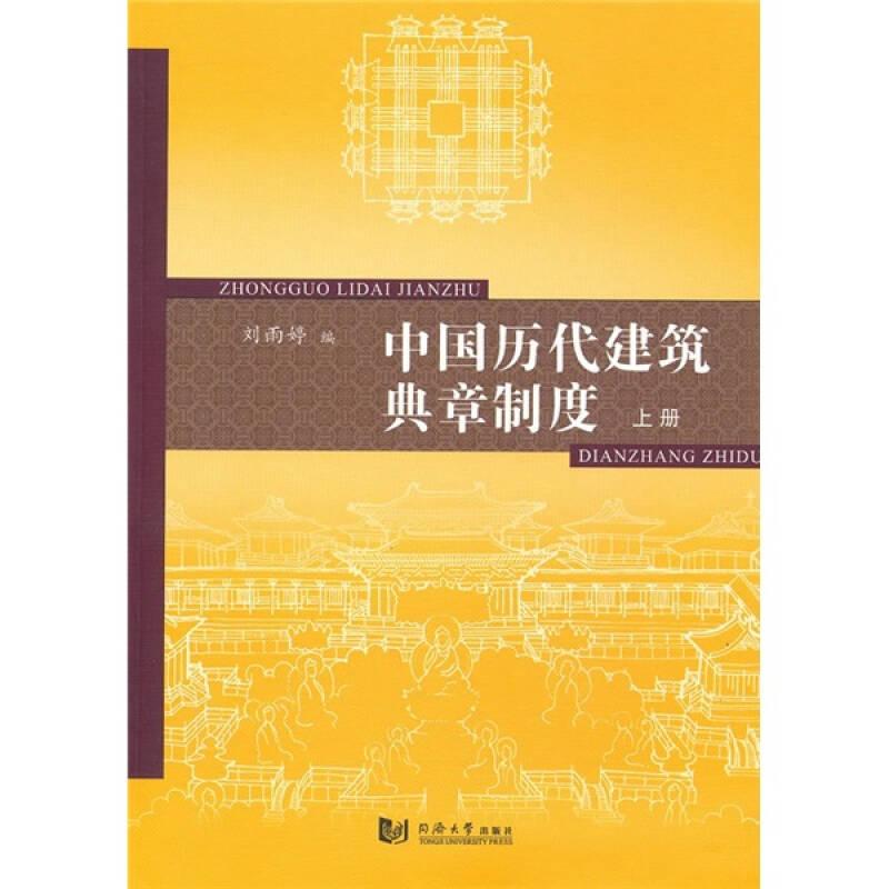 中国历代建筑典章制度(上册)