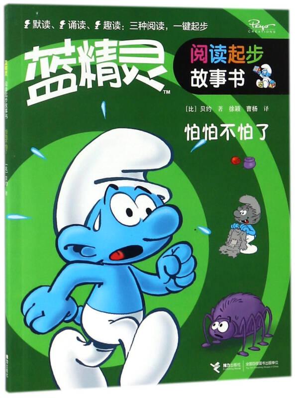 怕怕不怕了/蓝精灵阅读起步故事书
