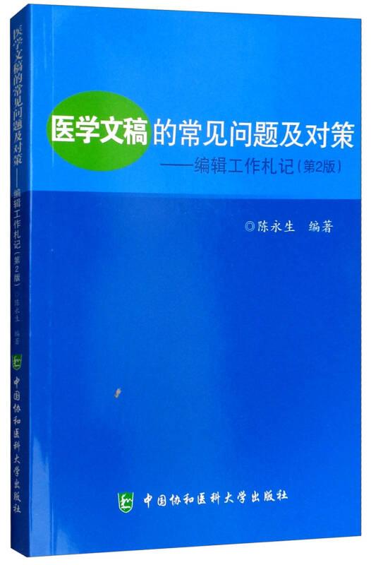 医学文稿的常见问题及对策:编辑工作札记(第2版)