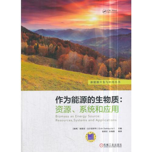 作为能源的生物质:资源、系统和应用