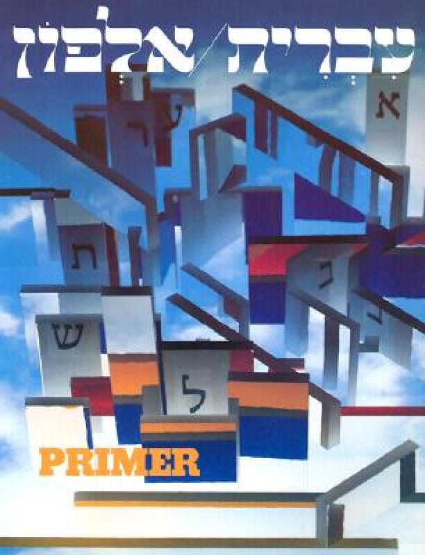 Ivrit Alfon: The Hebrew Primer