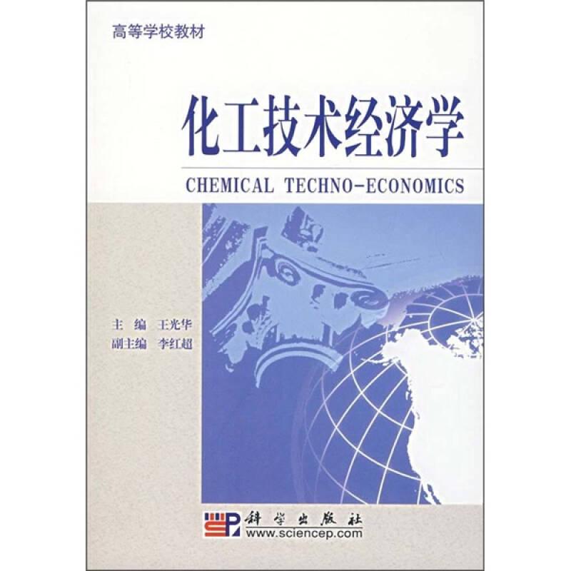 化工技术经济学