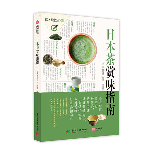 饮食教室:日本茶赏味指南