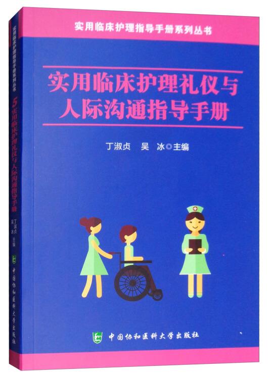实用临床护理礼仪与人际沟通指导手册/实用临床护理指导手册系列丛书