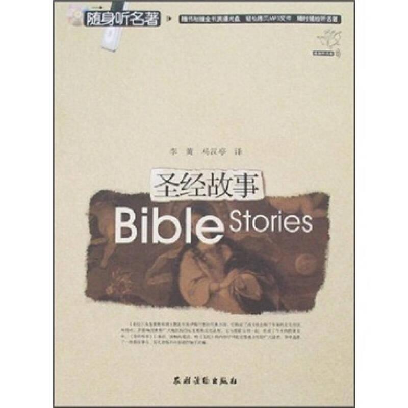 随身听名著:圣经故事