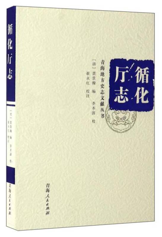 循化厅志/青海地方史志文献丛书