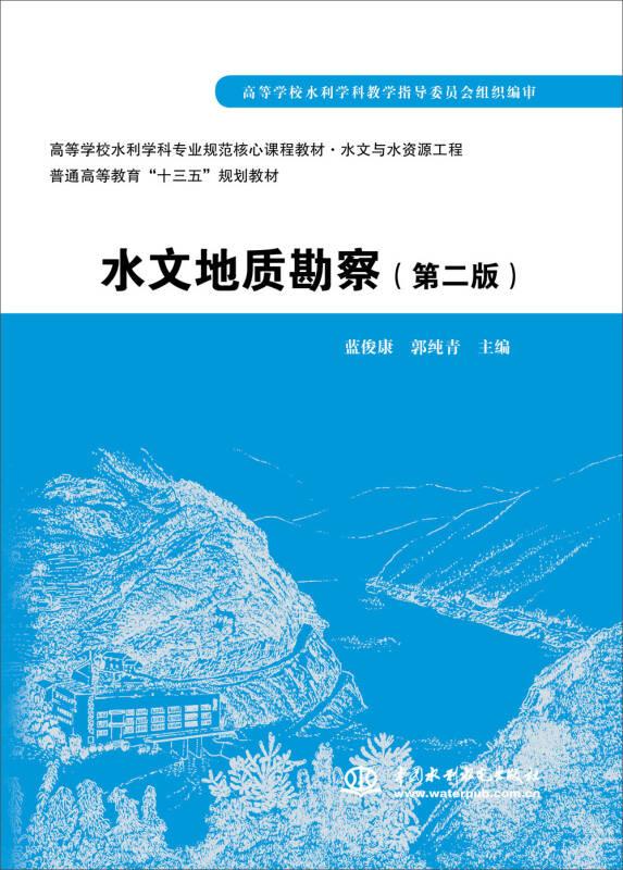 水文地质勘察(第二版)/高等学校水利学科专业规范核心课程教材·水文与水资源工程