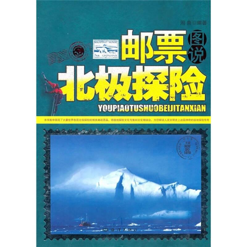 邮票图说北极探险
