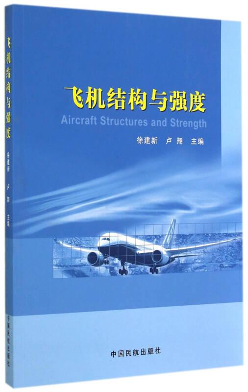 飞机结构与强度