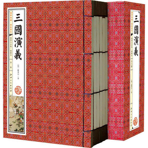 三国演义(手工线装一函六册,简体竖排,并配以精美插画及详细注解。)