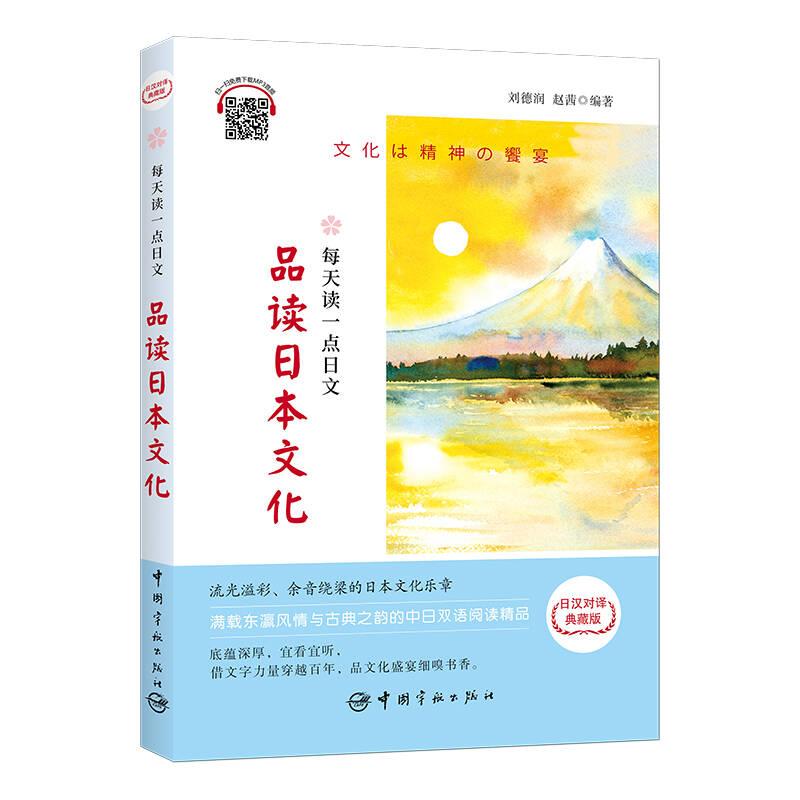 每天读一点日文:品读日本文化