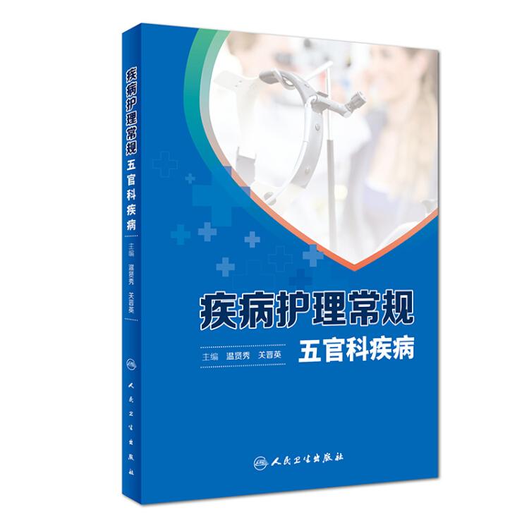 疾病护理常规·五官科疾病