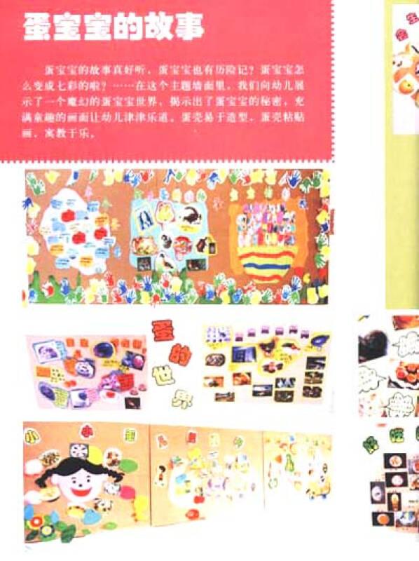 与墙面对话:幼儿园主题墙饰创意(幼儿园环境创设)