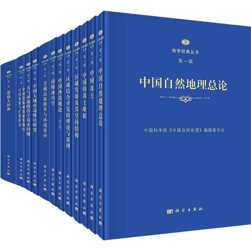 地学经典丛书. 第一辑