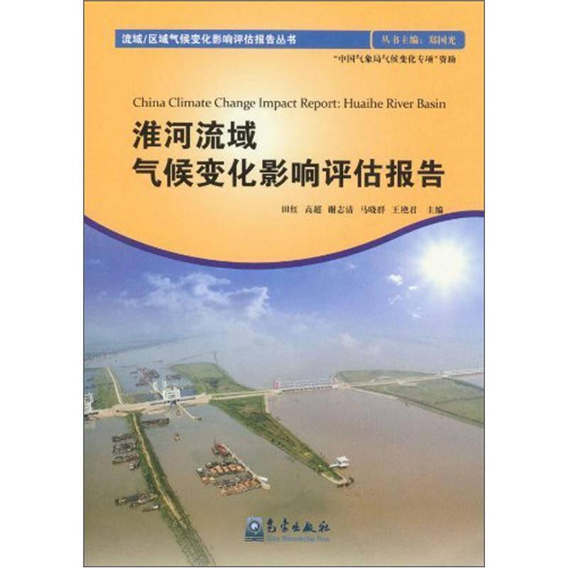 淮河流域气候变化影响评估报告