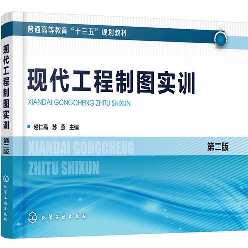 现代工程制图实训(赵仁高)  第二版