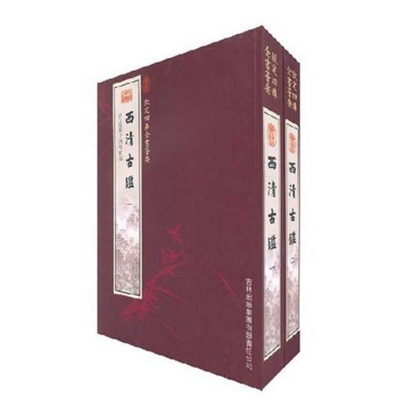西清古鉴(全2册)