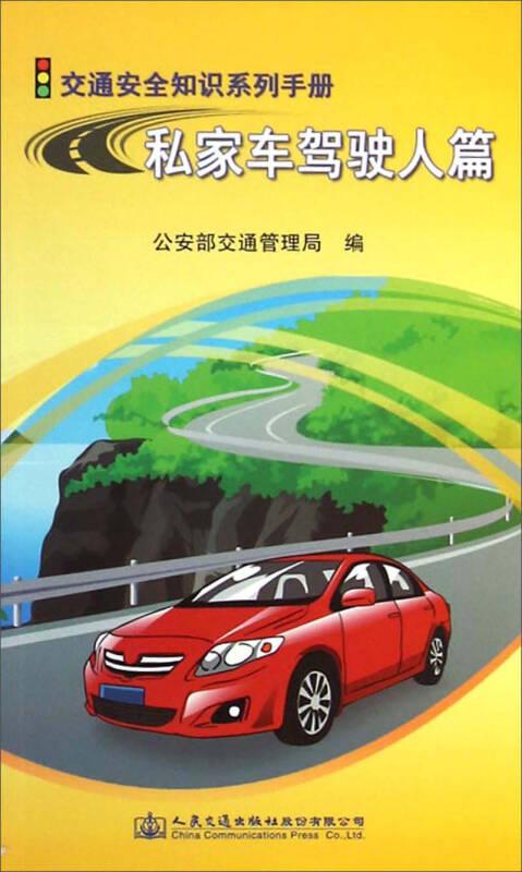 交通安全知识系列手册:私家车驾驶人篇