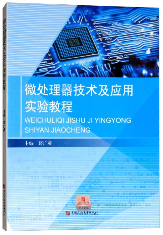 微处理器技术及应用实验教程
