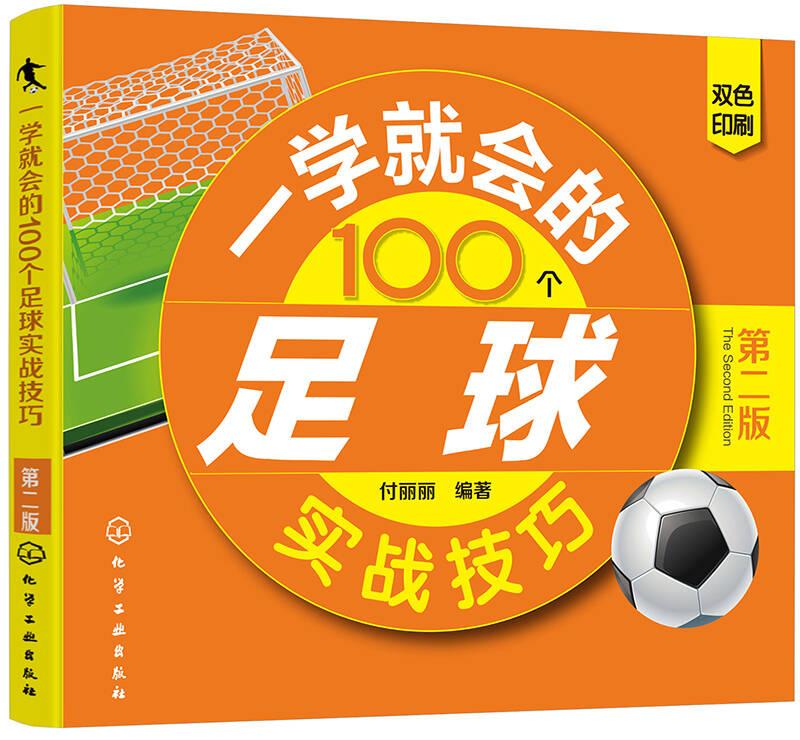 一学就会的100个足球实战技巧(第二版)
