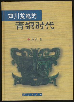 四川盆地的青铜时代