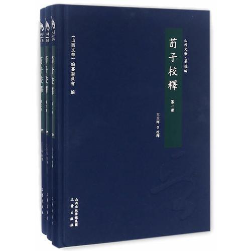 荀子校释(全三册)