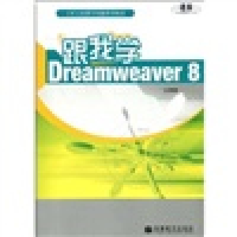 手把手跟我学电脑系列教材:跟我学Dreamweaver8