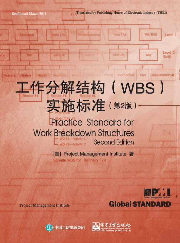 工作分解结构(WBS)实施标准(第2版)