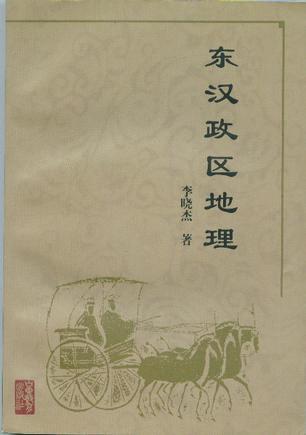 东汉政区地理