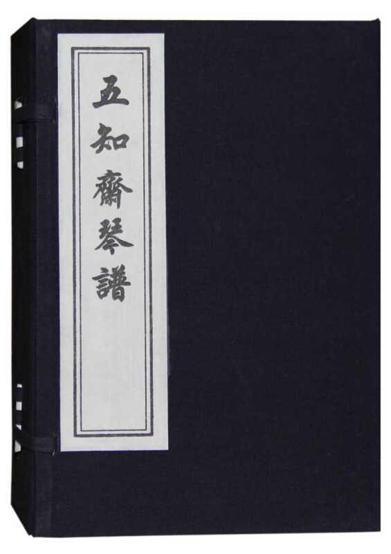 五知斋琴谱 一函六册
