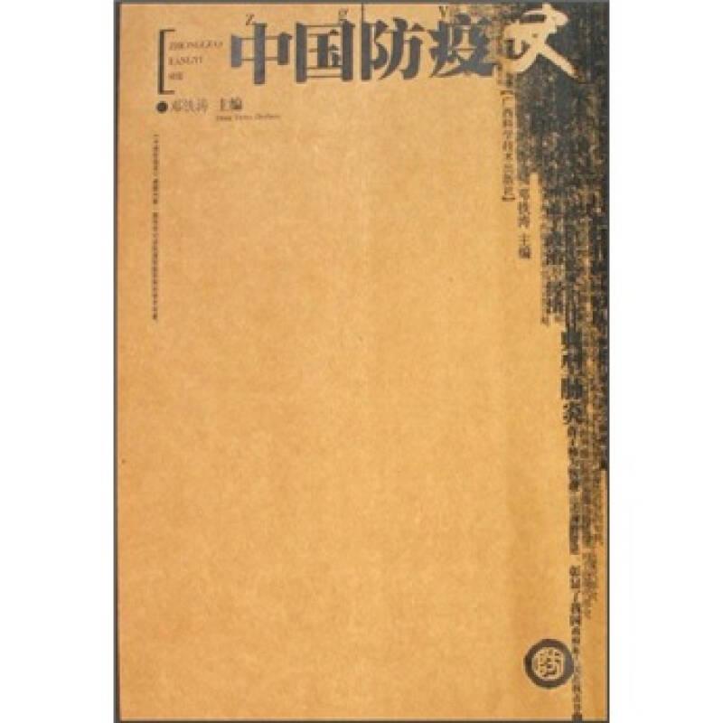 中国防疫史