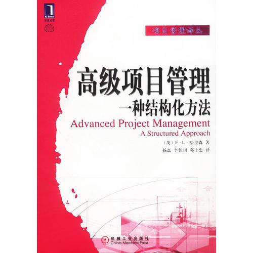 高级项目管理(一种结构化方法)