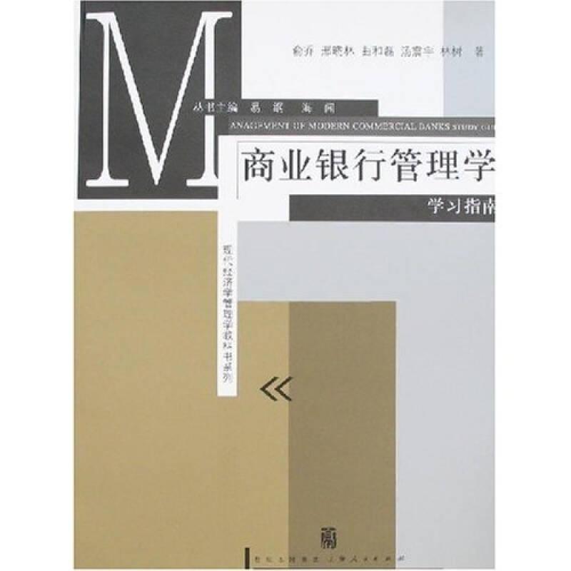 现代经济学管理学教科书系列:《商业银行管理学》学习指南