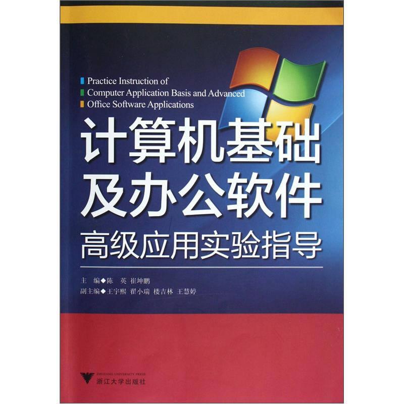 计算机基础及办公软件高级应用实验指导