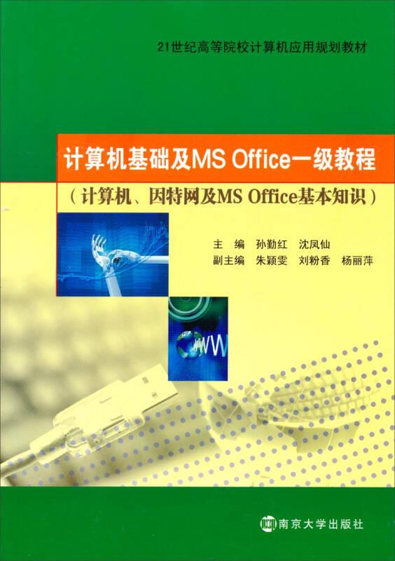 计算机基础及MS Office一级教程 计算机 因特网及MS Office基本知识