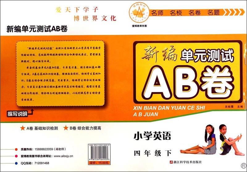 新编单元测试AB卷:小学英语(四年级下 R)
