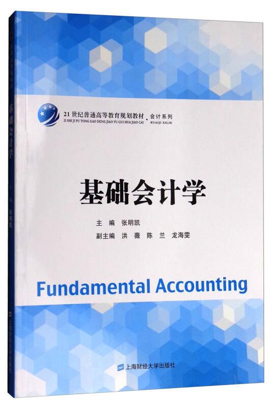 基础会计学/21世纪普通高等教育规划教材·会计系列