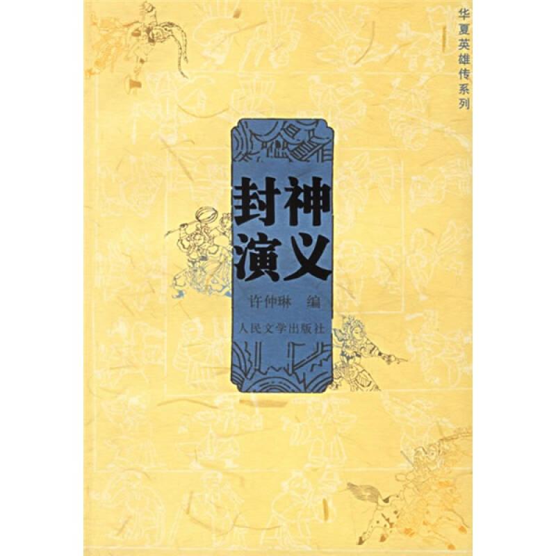 华夏英雄传系列:封神演义