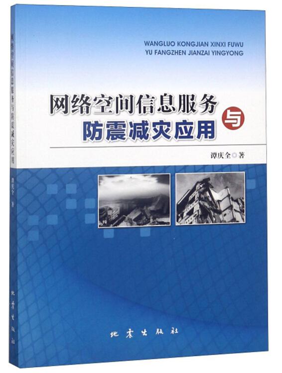 网络空间信息服务与防震减灾应用